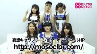 EMTG MUSIC にて妄想キャリブレーションのインタビュー&コメント動画を...