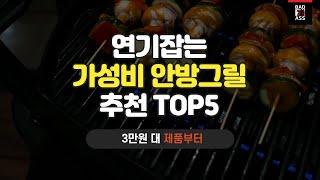 가성비 안방그릴 추천 TOP5 성능순위 구매후기 202…