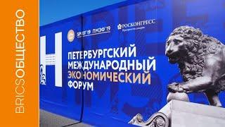 Санкт-Петербургский экономический форум