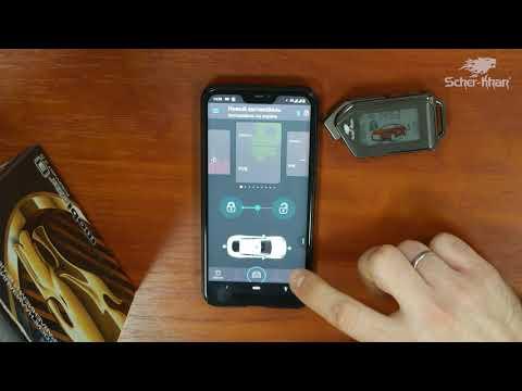 SCHER-KHAN AUTO - единое приложение для сигнализаций MOBICAR и телематики UNIVERSE