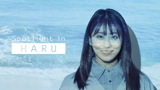 【Spotlight in HARU】坂本遥奈ドキュメンタリー  TEAM SHACHI THE LIVE 2021年10月24日(日) パシフィコ横浜に向けて