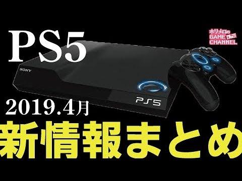 驚きの性能!PS5スペック・発売時期は?後方互換も! Playstation5 プレステ5