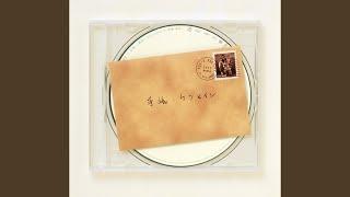 Provided to YouTube by TV ASAHI MUSIC CO., LTD. 手紙 ~未来 · Ketsumeishi 手紙 ℗ TV ASAHI MUSIC CO.,LTD Released on: 2001-10-24 Lyricist: 田中亮 ...