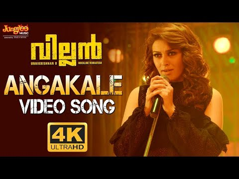 Angakale Full Video Song | Mohanlal | Manju Warrier | Raashi | Vishal | Hansika