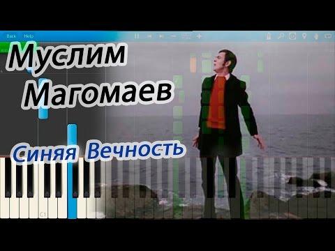 Муслим Магомаев - Синяя Вечность (на пианино Synthesia)