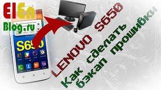 #5. (Lenovo S650) Как сделать бэкап прошивки?(Статья на моём сайте - http://www.elenblog.ru/5-lenovo-s650-kak-sdelat-bjekap-proshivki/ Покупал телефон у продавца - http://goo.gl/93nxyb Файлы..., 2014-05-16T18:14:26.000Z)