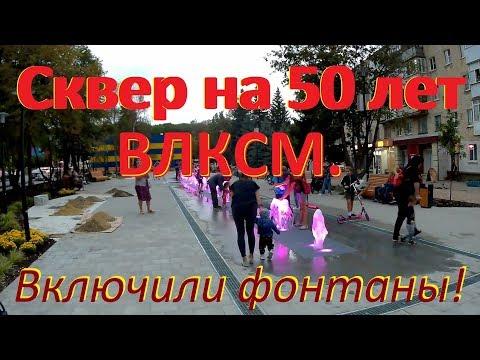 Смотрим сквер на 50 лет ВЛКСМ. Все сроки прошли!!!