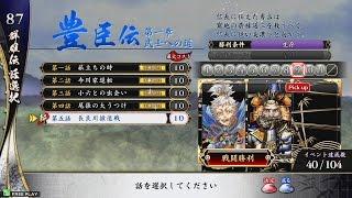 信長に仕えた秀吉は 窮地の斎藤道三を救うべく 信長に従い美濃へと向かう。