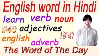 Learn English, learn English in Hindi, learn English online, vocabulary, word of the day #40