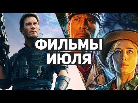 10 главных фильмов июля 2021 - Видео онлайн
