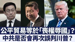 中共內部分裂 美中貿易核心問題難解|新唐人亞太電視|20190708