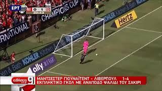 Μάντσεστερ Γιουνάιτεντ - Λίβερπουλ 1-4 /2018 International Champions Cup {28-7-2018}
