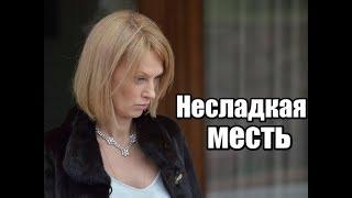 Несладкая месть (2018) русская мелодрама трейлер