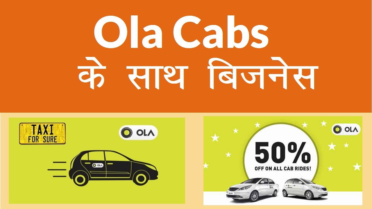 Ola Cabs Ke Sath Business Kaise Start