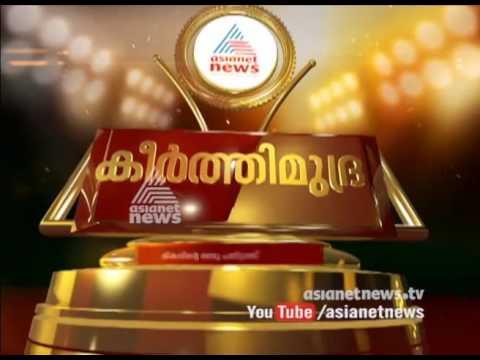 Asianet News Keerthi Mudra award | Sports section award ceremony on 27 Aug 2016