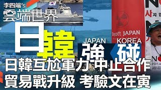 日韓互尬軍力 中止合作 貿易戰升級 考驗文在寅 - 李四端的雲端世界