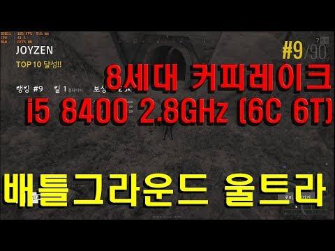 조이젠 커피레이크 i5 8400 (2.8G/6C/6T) 게임플레이