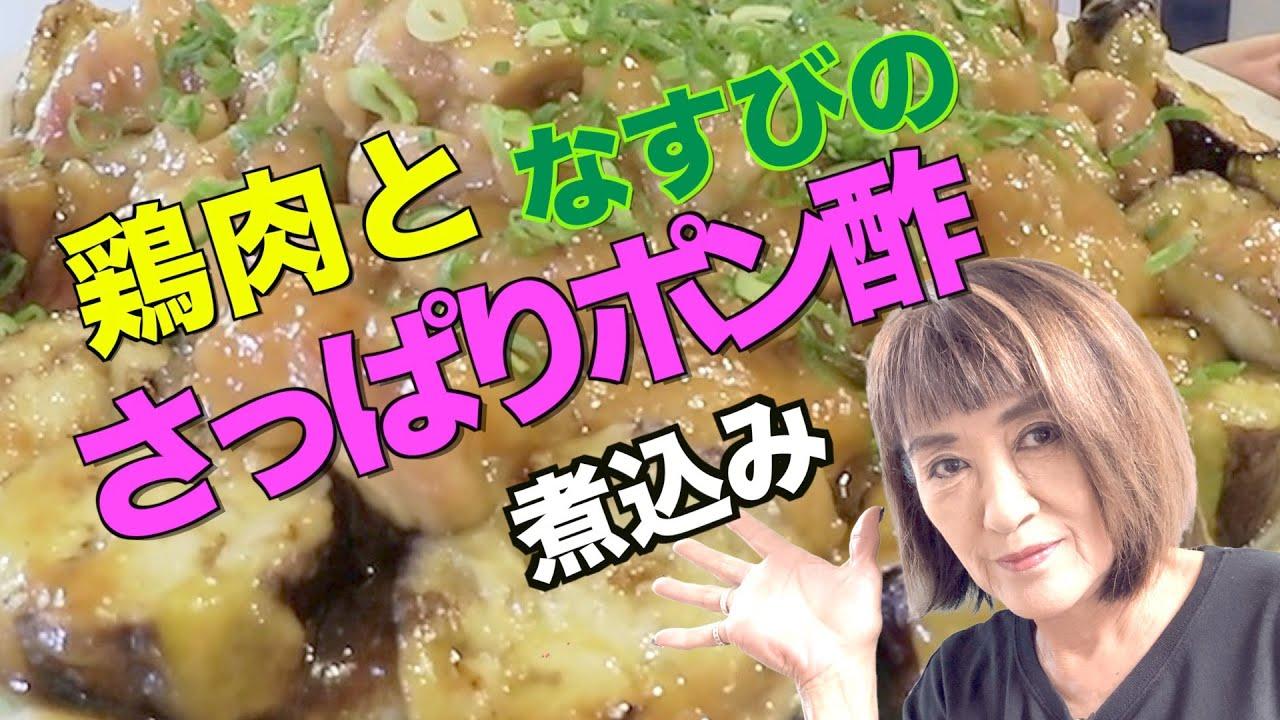 【晩ごはん】鳥となすびのさっぱりポン酢煮込み!