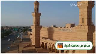 مناظر من محافظة شقراء