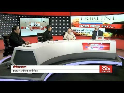 Media Manthan on Big Events of 2016   Rewind 2016