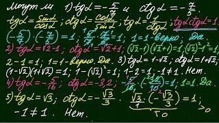 Тригонометрические функции числового аргумента-3
