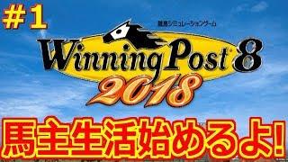 【ウイニングポスト8 2018 PS4版】久しぶりのウイポ楽しみすぎ!まずは設…