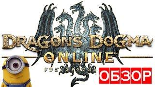 Dragon's Dogma Online ОБЗОР новой японской MMORPG — ММОобзор — онлайн игры, ММО и ММОРПГ