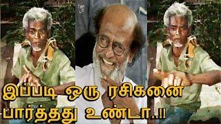 மாஸ் ரசிகன்   Crazy Rajinikanth Fan Imitating தலைவர் ஸ்டைல்   Rajinikanth politics   Kaala trailer