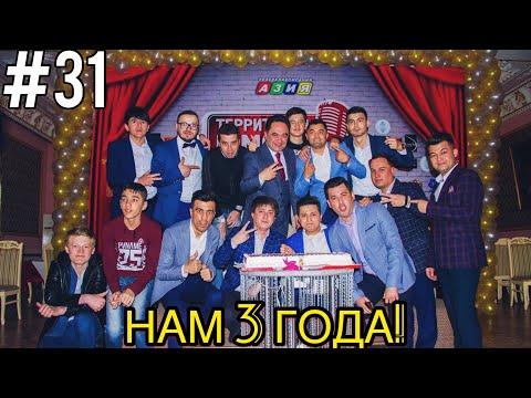 ТЮ#31. Первоапрельское шоу, посвящённое 3-х летию проекта.Часть 1.