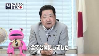 原発の問題について 中川秀直メッセージ 中川秀直 検索動画 7