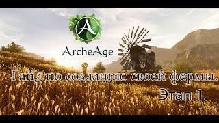 Гайд по созданию своей фермы в Archeage: этап 1