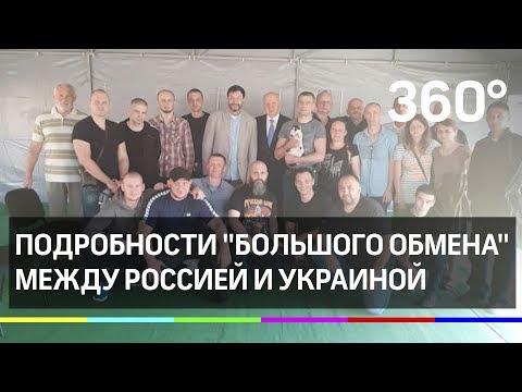 Вышинский, Сенцов и 24 моряка  Подробности большого обмена между Россией и Украиной