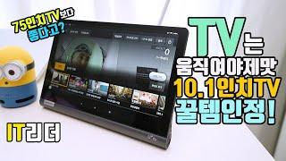 꿀템 인정! 움직이는 TV U+tv 프리2 10.1인치…