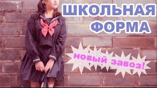 Новая школьная форма!(Небольшое видео о новом поступлении у нас в магазине. Наш паблик: http://vk.com/milky_sky Наш сайт: http://milkysky.ru., 2016-02-22T10:29:25.000Z)