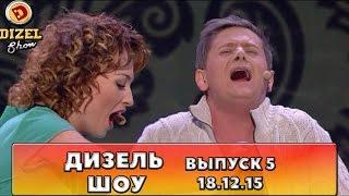 Дизель шоу - полный выпуск 5 от 18.12.2015 | Дизель Студио Украина