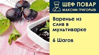 Варенье из слив в мультиварке . Рецепт от шеф повара Максима Григорьева