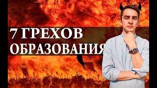 7 грехов образования в России. Химия –Просто.