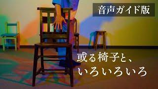 【音声ガイド版】3.「或る椅子と、いろいろいろ」~ダンス映像作品短編集「或る椅子の、つぶやき」より