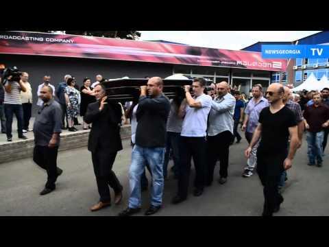 В Тбилиси простились с Эроси Кицмаришвили