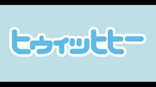 ビバ☆ヒウィッヒヒー 作詞・作曲:広瀬香美 ヒウィッヒヒー ヒウィッヒ...