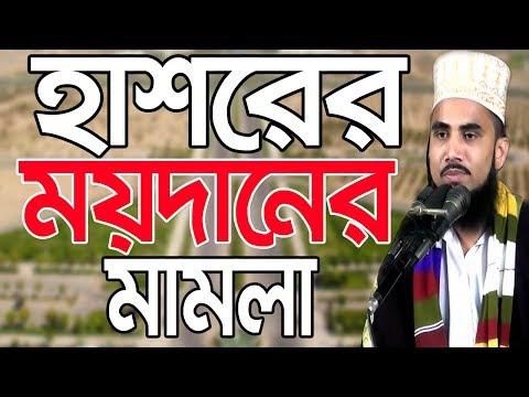 হাশরের ময়দানের মামলা Golam Rabbani Waz 2018 Bangla Waz Bangla Waj Islamic Waz Bogra