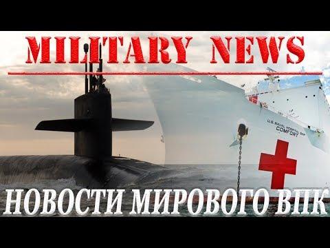Military News выпуск 6. Последние новости мирового ВПК