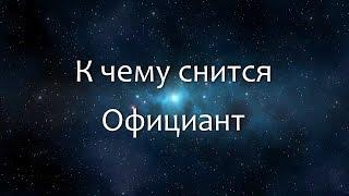 К чему снится Официант (Сонник, Толкование снов)