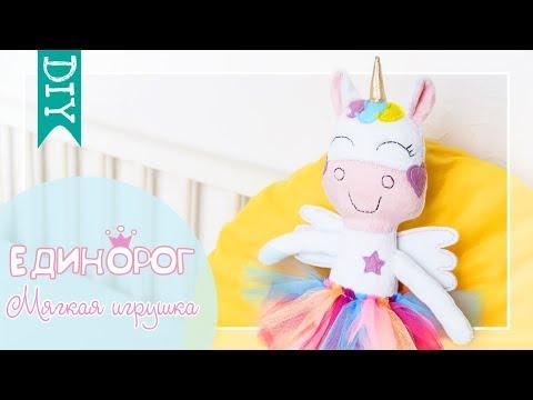 DIY 🦄 Мягкая игрушка Единорог своими руками | My Little Pony | принцесса Селестиа