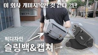 픽디자인 캡쳐 & 슬링백 10L