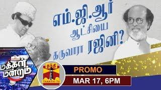 (17/03/2018) Makkal Mandram   Can Rajinikanth provide MGR Rule?   Thanthi TV