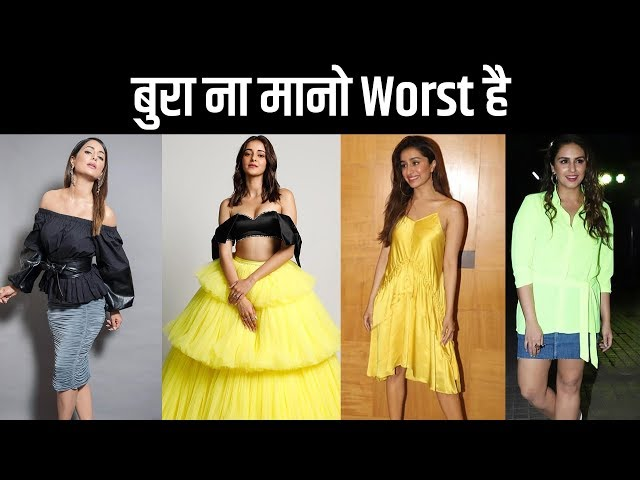 Ananya Panday ने की Deepika Padukone की कॉपी, 'बुरा ना मानो, WORST है' Hina Khan का ये आउटफिट भी