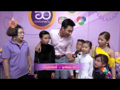 นักแสดงช่อง 7 สี ร่วมงานกาชาด ประจำปี 2558