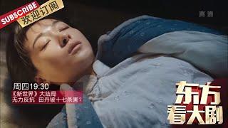 田丹被十七杀害,徐天未能救到田丹, 决定孤身一人离开伤心地  |《东方看大剧》 20200219【东方卫视官方频道】