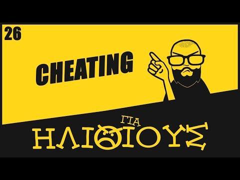 Γιατί Το Cheating Στα Παιχνίδια Είναι ΓΙΑ ΗΛΙΘΙΟΥΣ